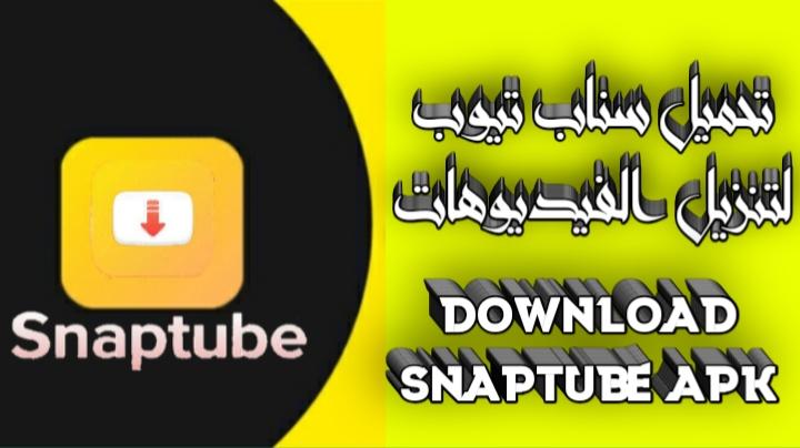 تحميل برنامج SnapTube للكمبيوتر لتحميل الفيديوهات