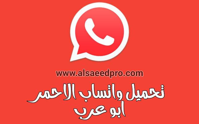تحميل واتساب الاحمر WhatsApp Red تنزيل اخر اصدار ضد الحظر واتس اب الاحمر 2021