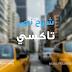شرح نص تاكسي لابراهيم الدرغوثي - محور المدينة والريف - السنة الثامنة من التعليم الأساسي