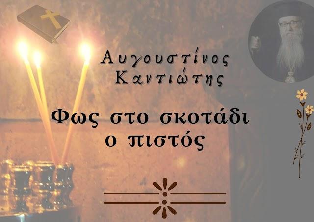 «Φως στο σκοτάδι ο πιστός» - Αυγουστίνος Καντιώτης