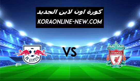 مشاهدة مباراة ليفربول ولايبزيج بث مباشر اليوم 10-3-2021 دوري أبطال أوروبا