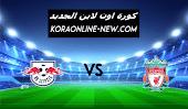 نتيجة مباراة ليفربول ولايبزيج اليوم 10-3-2021 دوري أبطال أوروبا