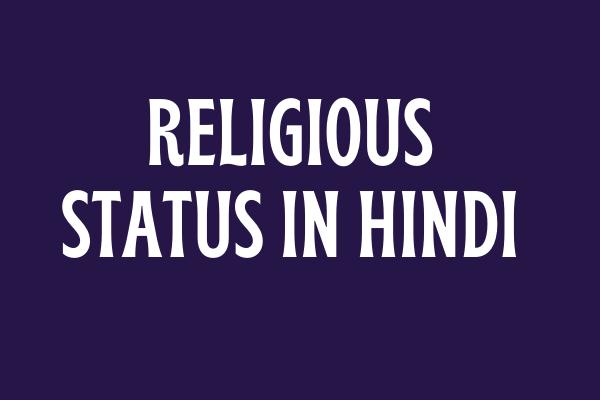 Religious Status in hindi