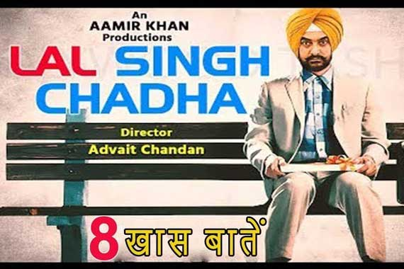 lal-singh-chaddha-box-Office-collection-day-wise-worldwide