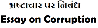 Short Essay on Corruption in Hindi