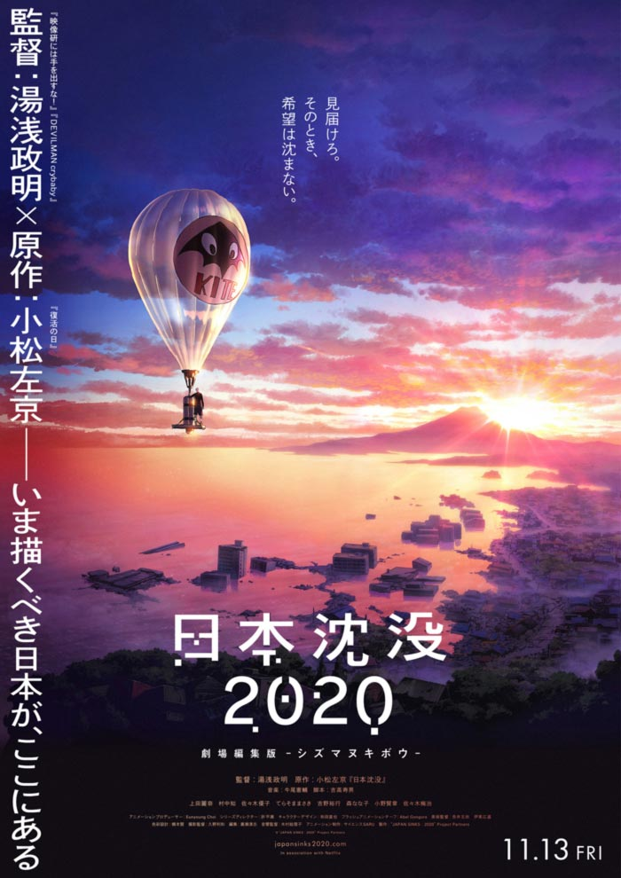 Japan Sinks 2020 anime film (Masaaki Yuasa / Science Saru) - poster