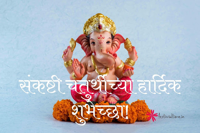 Chaturthi -www.festivaltime.in