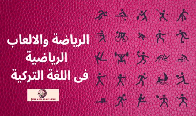 الرياضة والالعاب الرياضية  فى اللغة التركية