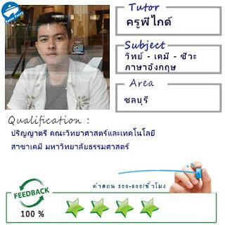 ครูพี่ไกด์ (ID : 13417) สอนวิชาวิทยาศาสตร์ ที่ชลบุรี