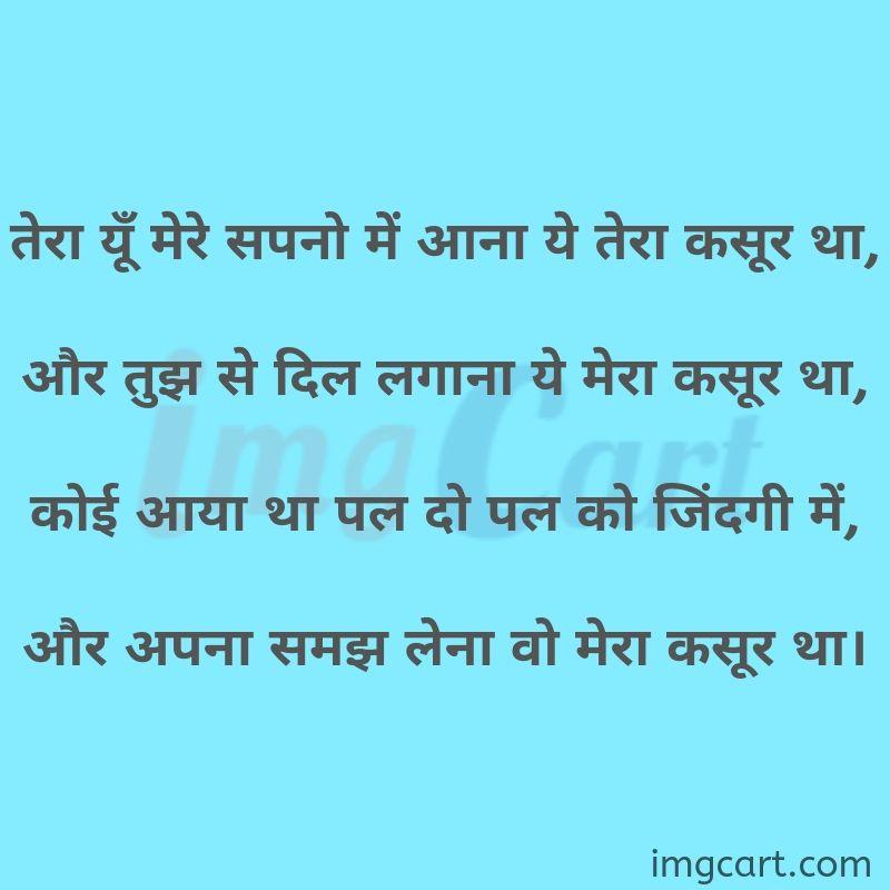Sad Shayari With Image in Hindi Download
