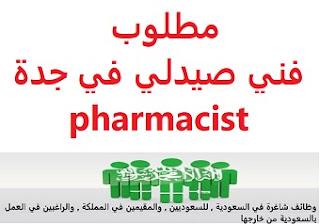 وظائف السعودية مطلوب فني صيدلي في جدة pharmacist