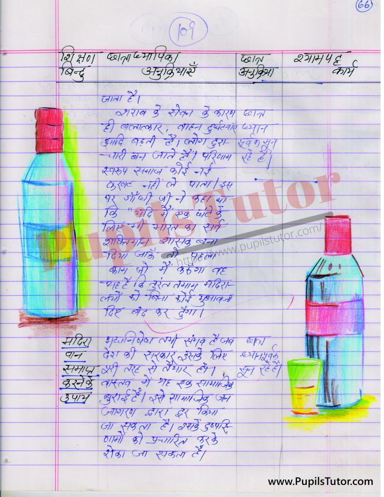 हिंदी पाठ योजना मद्यपान के समस्या