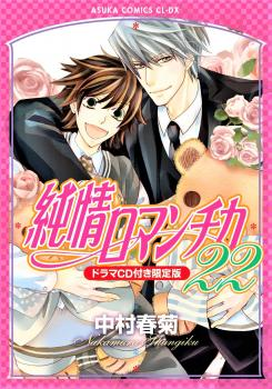 Junjou Romantica Manga