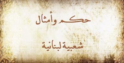 أشهر الأمثال الشعبية اللبنانية