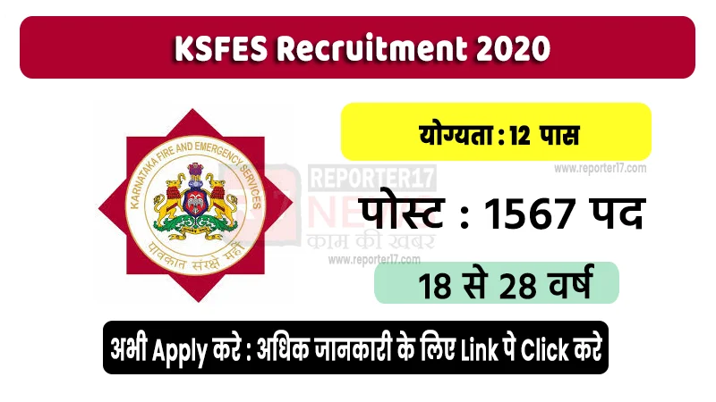 12 pass job 2020
