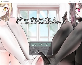 [H-GAME] Which Foot? JP