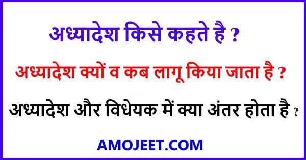 adhyadesh-kya-hota-hai