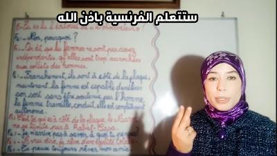 أنا أستاذة أعلم الفرنسية منذ سنة 2001