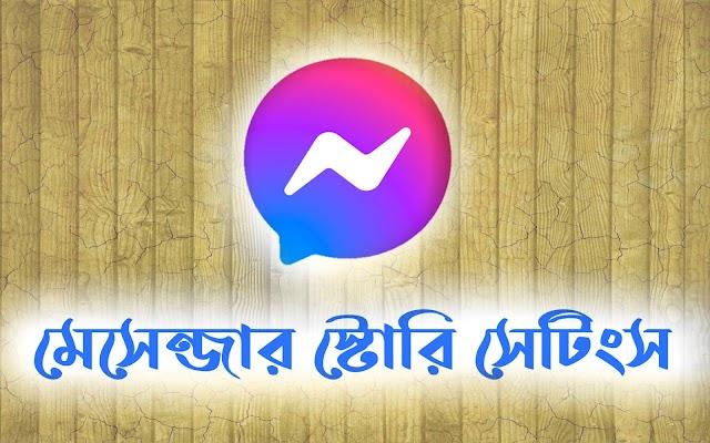 আপনার মেসেন্জারের স্টোরি কে বা কারা দেখবে সিলেক্ট করে দিন | Facebook Messenger Story Customisation
