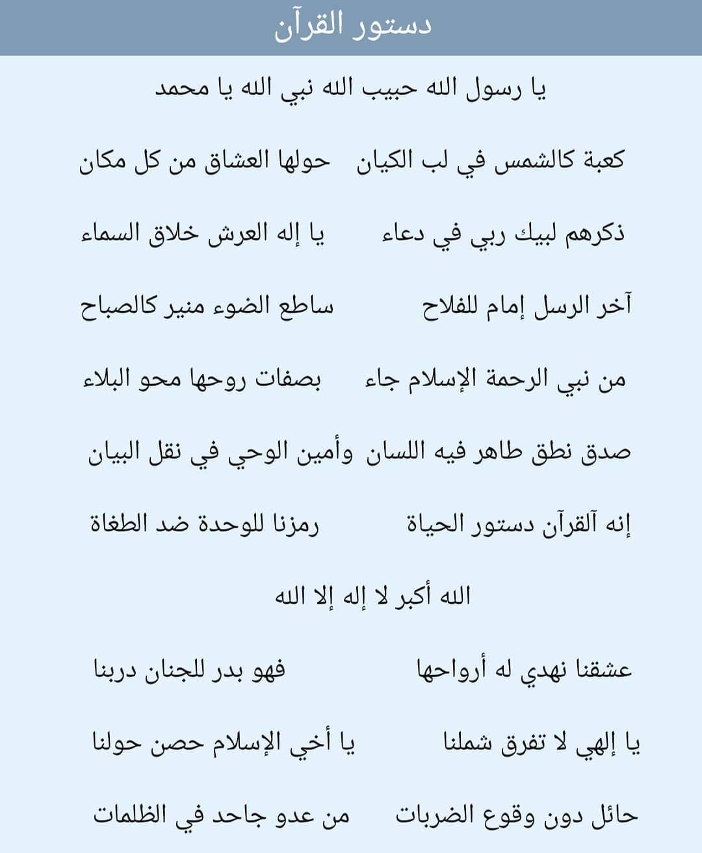 Teks Sholawat Dusturil Quran (Faroidul Bahiyyah)