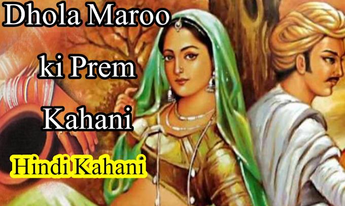 Hindi Romantic story | dhola maaroo kee prem kahaanee in hindi