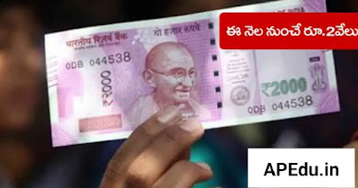 Rs 2000 Scheme: Rs 2 thousand per month .. How to apply .. Government has issued guidelines