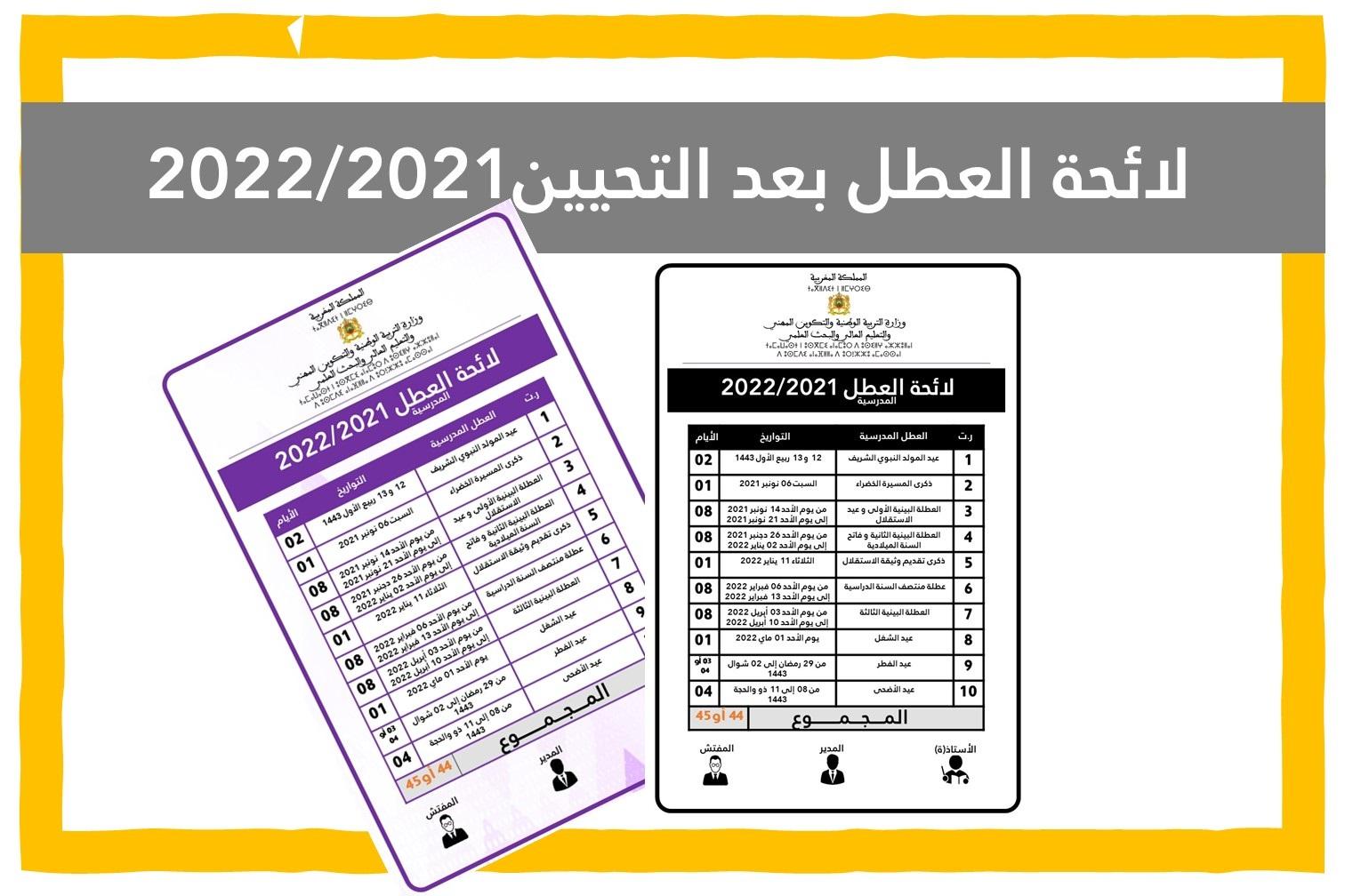 لائحة العطل المدرسية بالعربية بعد التحيين 2021/2022