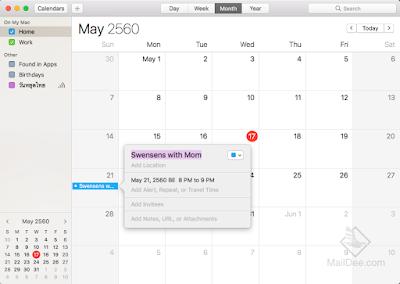 Create Quick Event ใน Calendar