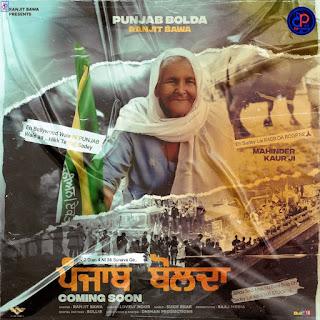 Listen Online Punjab Bolda By Ranjit Bawa | DjPunjabNeW