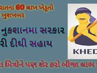 Good news for 60 lakh farmers of Gujarat