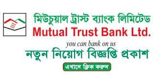 hons pass job in mutual trust bank (MTB)