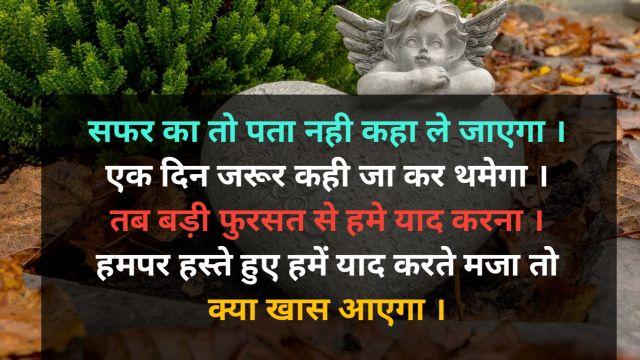 Hindi Shayari Love Story | Bewafa Shayari |