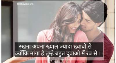 Love quotes for BF shayri