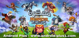 تحميل لعبة مونستر ليجند، Monster Legends مهكرة جاهزة للاندرويد، monster legends مهكرة، تحميل لعبة مونستر ليجند مهكرة للاندرويد، تحميل monster legends مهكرة للاندرويد، monster legends hack، monster legends mod apk، مهكره