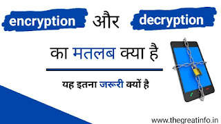 decryption and encryption meaning in Hindi