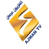 قناة عجمان بث مباشر - Ajman TV Live