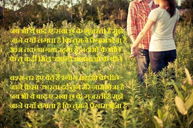 https://www.nepalishayari.com/2020/04/heart-touching-shayari-for-girlfriend.html