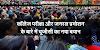 COLLEGE EXAM के बारे में UGC का नया बयान, राज्य सरकारें जनरल प्रमोशन की घोषणा कर सकती हैं या नहीं