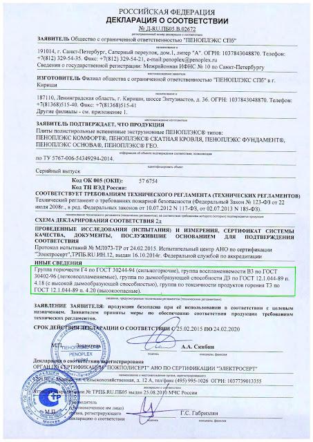 Пеноплекс. Сертификат