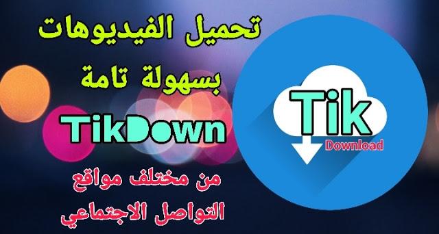 تطبيق Tik Down لتنزيل الفيديوهات من مختلف مواقع التواصل الاجتماعي 2021