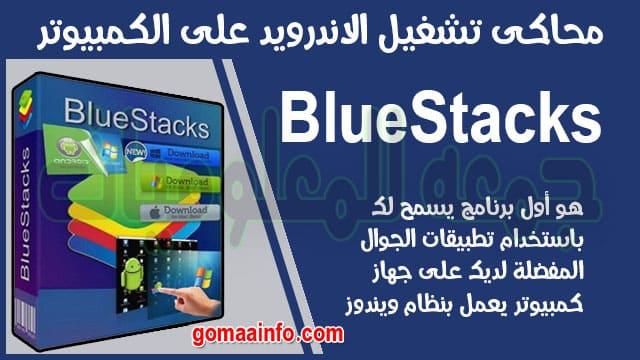تحميل محاكى تشغيل الاندرويد على الكمبيوتر | BlueStacks 4.215.0.1019