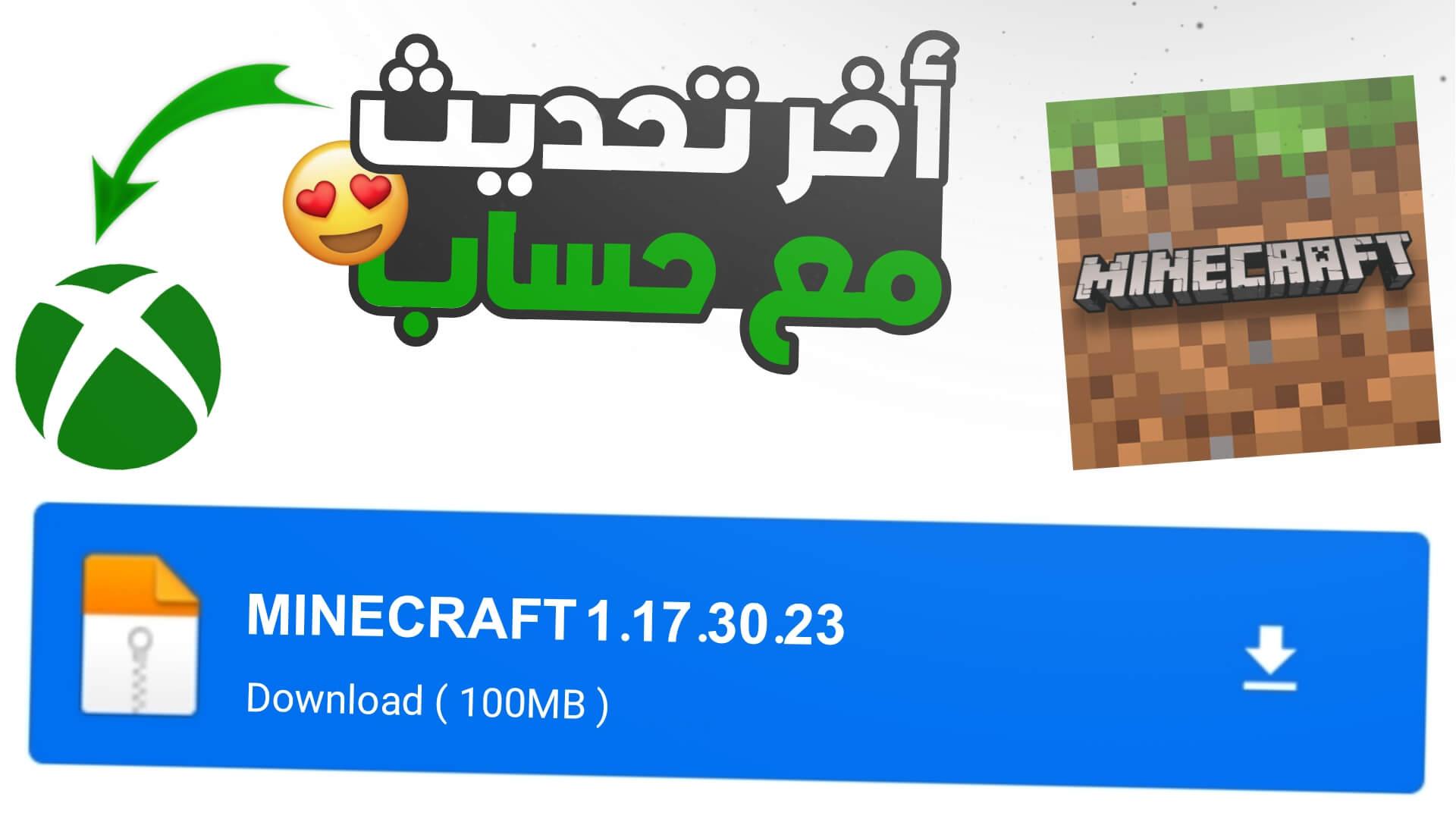 تحميل ماين كرافت 1.17 للجوال مجانا من ميديا فاير minecraft 1.17 download 2021