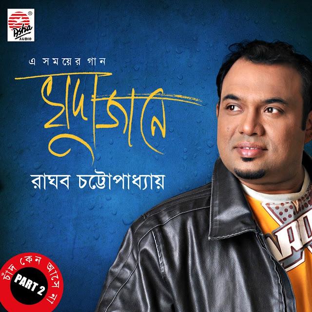EXTRA DDL: Khuda Jaane - Raghab Chatterjee