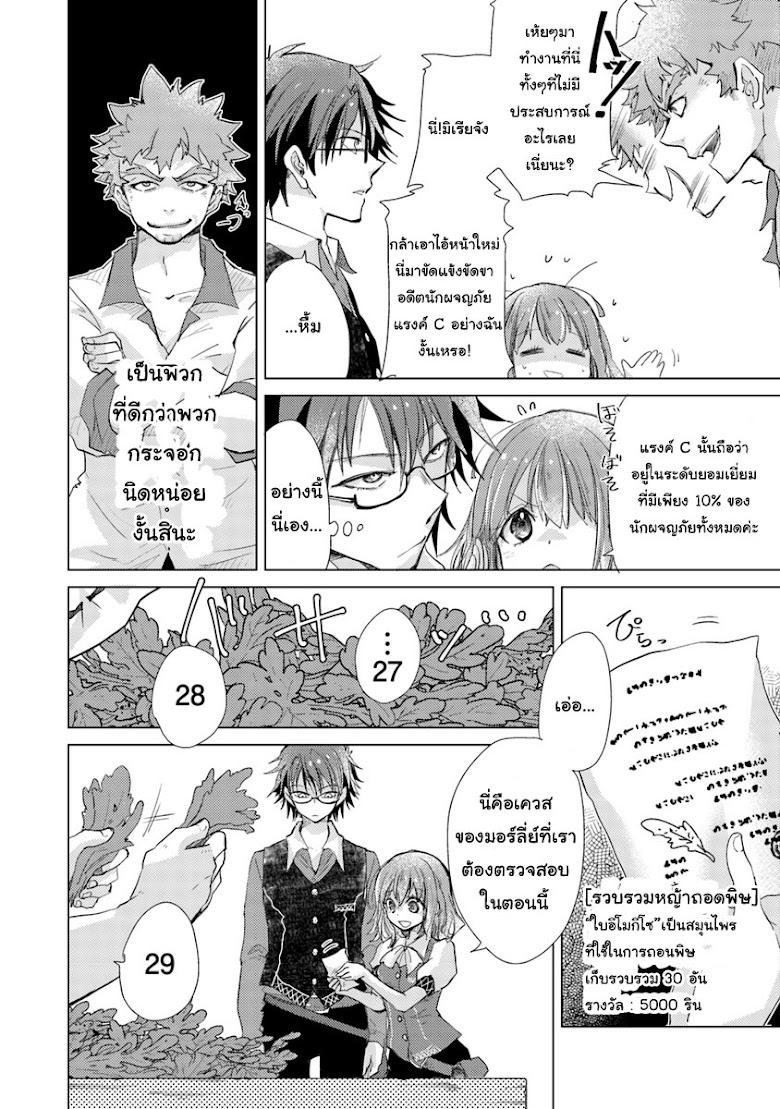 """Hazure Skill """"Kage ga Usui"""" o Motsu Guild Shokuin ga, Jitsuha Densetsu no Ansatsusha - หน้า 9"""