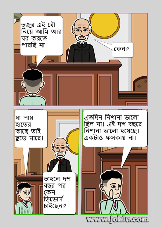 Divorce wanted Bengali joke
