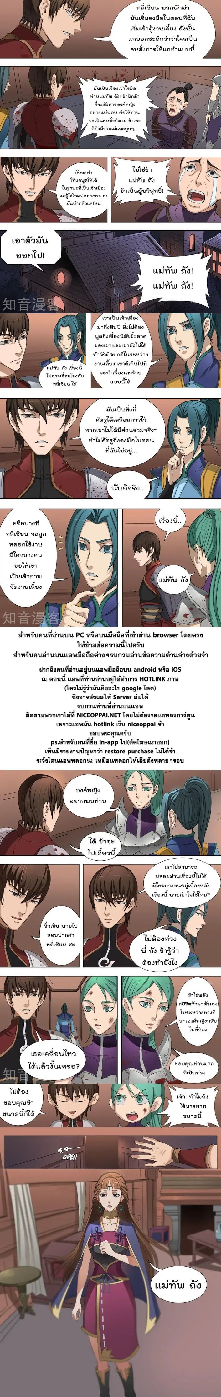 Tangyan in the other world - หน้า 6