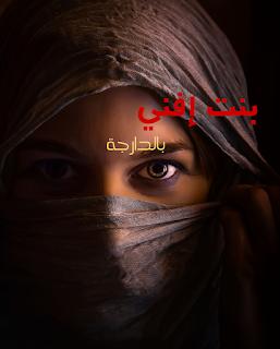 بنت إفني، قصص مغربية بالدارجة2020