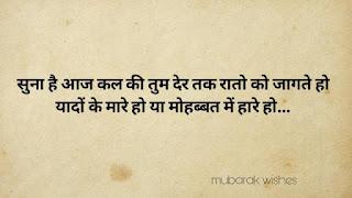New sad love shayari in hindi for boyfriend 2020