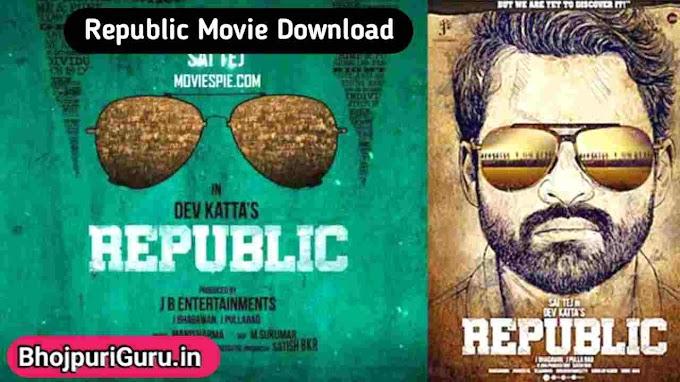 Republic Telugu Movie Download 480p, 720p, 1080p, Tamilrockers, Filmyzilla, Tamilyogi - Bhojpuriguru.in