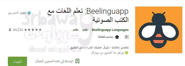 تطبيق Beelinguapp: تعلم اللغات مع الكتب الصوتية